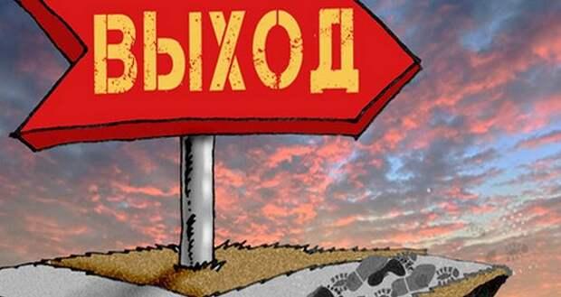 Украинцы наконец осознали, что страну завели не туда