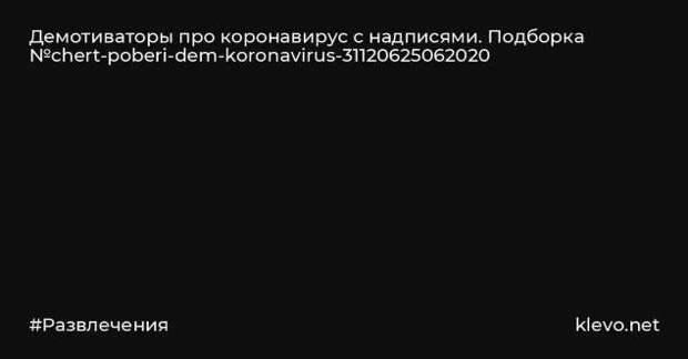 Демотиваторы про коронавирус с надписями. Подборка chert-poberi-dem-koronavirus-chert-poberi-dem-koronavirus-37540827092020-14 картинка chert-poberi-dem-koronavirus-37540827092020-14