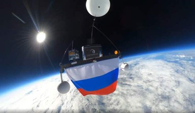 Российский флаг запустили в стратосферу