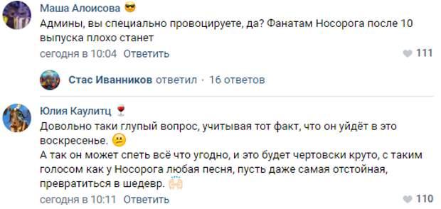 """Фанаты """"Маски"""" назвали издевательством слухи о выбывающих в полуфинале участниках"""