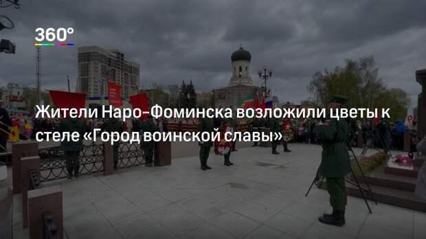 Жители Наро-Фоминска возложили цветы к стеле «Город воинской славы»