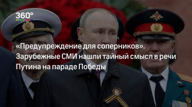 «Предупреждение для соперников». Зарубежные СМИ нашли тайный смысл в речи Путина на параде Победы