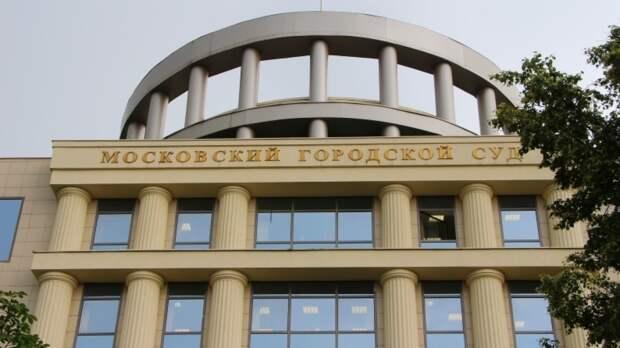 Процесс по иску о признании ФБК* экстремистской организацией отложен на 9 июня