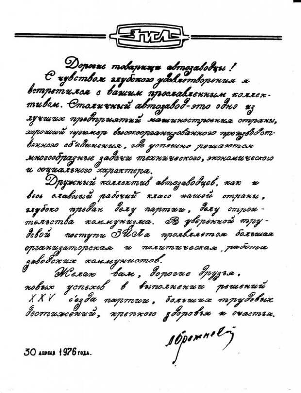 """Как """"немощный"""" Брежнев """"ненужный"""" завод """"ЗиЛ"""" посещал"""