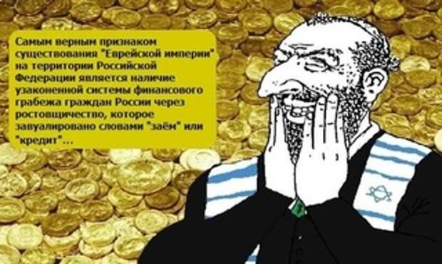 Стандарты Еврейской империи, построенной на Западе и внутри Российской Федерации