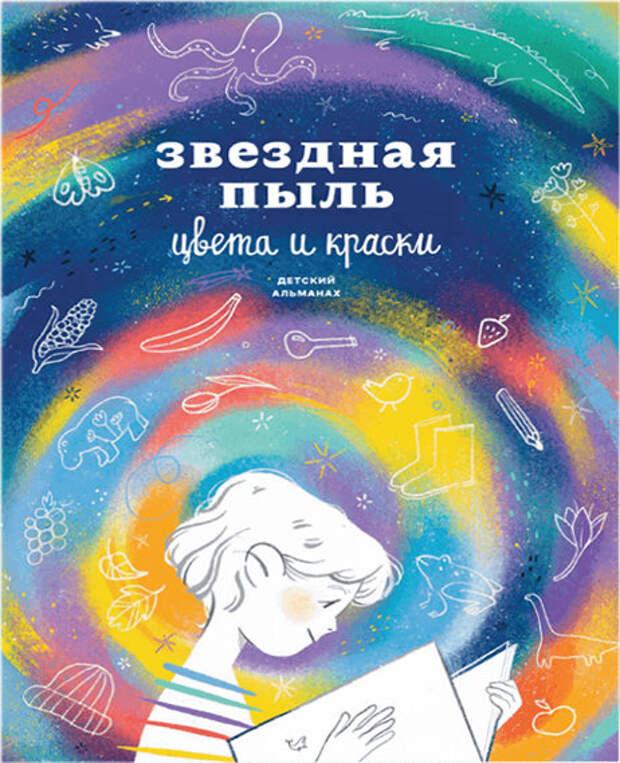 Стихи, триллер, детектив: пять новых книг для детей и подростков