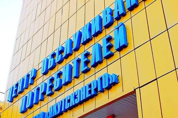9 мая выходной для всех касс Энергосбыта в Якутске