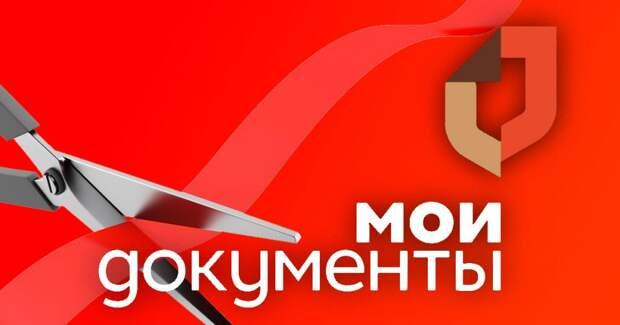 С понедельника в Москве открываются МФЦ