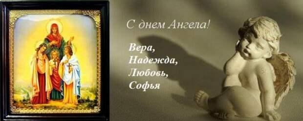 30 сентября - День святых мучениц Веры, Надежды, Любови и матери их Софии.