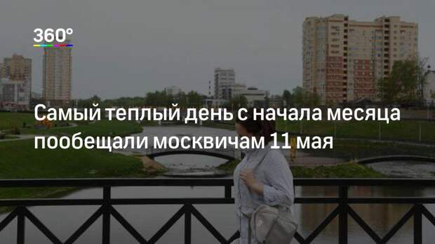 Самый теплый день с начала месяца пообещали москвичам 11 мая