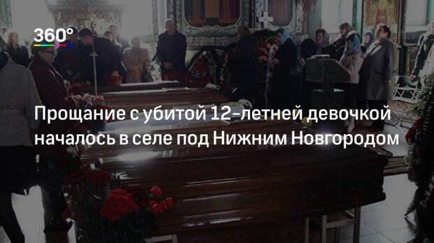 Прощание с убитой 12-летней девочкой началось в селе под Нижним Новгородом