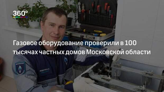 Газовое оборудование проверили в 100 тысячах частных домов Московской области