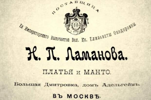Царица русского кутюра
