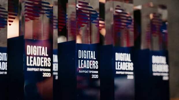 Проекты участников премии Digital Leaders-2021 представят международному бизнес-сообществу