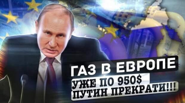 Газ в Европе уже по $950. Путин, прекрати! Запуск СП-2. Украинская газовая мечта
