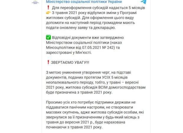 """Правила начисления субсидий кардинально изменились, что теперь делать украинцам: """"С мая до сентября..."""""""
