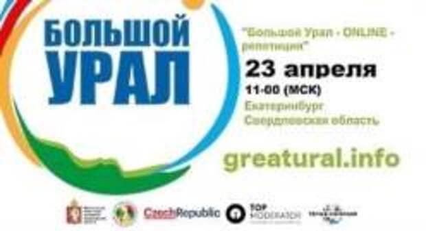 Онлайн-конференции «Большой Урал – ONLINE-репетиция»