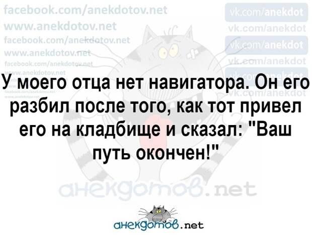 "Возможно, это изображение (текст «facebook.com/anekdotov.net vk.com/anekdot www.anekdotov.net vk.com/anekdot facebook.com/anekdotov.net vk.com/ vk.com/anekdot www.anekdotov.net facebook.com/anekdotqu.net yk.com/anekdot y ww.anekdotov.net moero oTua HeT HaBиraTopa. k.com/anekdot oH ero pa36ил nocлe Toro, KaK ToT npиBeл ero Ha KлaA6иwe и cKa3aл: ""Baw nyTb oKoH4eH!"" aHeKAoToB. net aHeKAoToB.net»)"