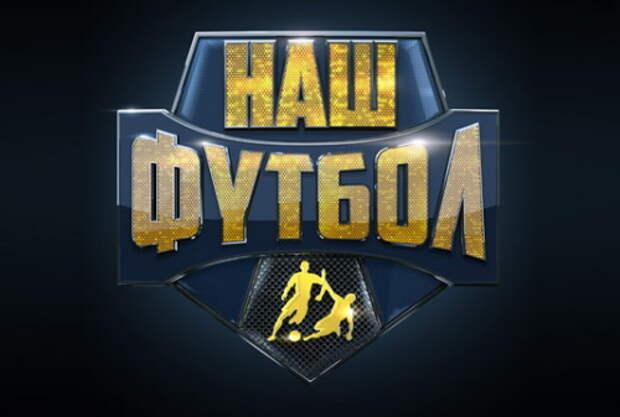 Владелец телеканала «Наш футбол»  оспорил взыскание 6 млн руб. долга за рекламу