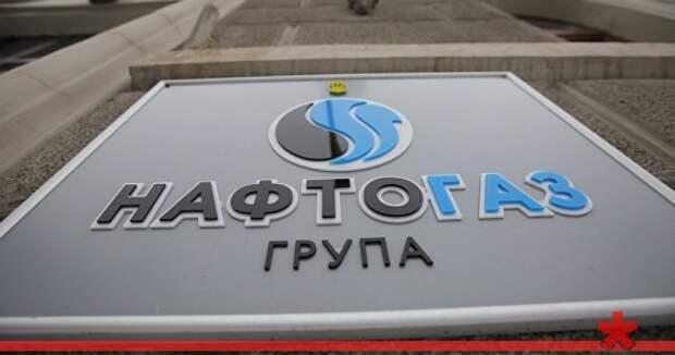 Россия не признала решение Гаагского суда по иску «Нафтогаза»