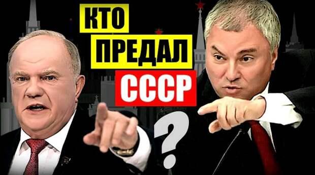 Почему распался Советский Союз? или Как Единая Россия заигрывает со своим избирателем?