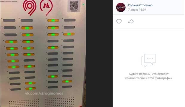 В вестибюле станции метро «Строгино» поставили аппарат для зарядки телефонов