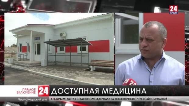 В Черноморском районе завершен капитальный ремонт здания стоматологии