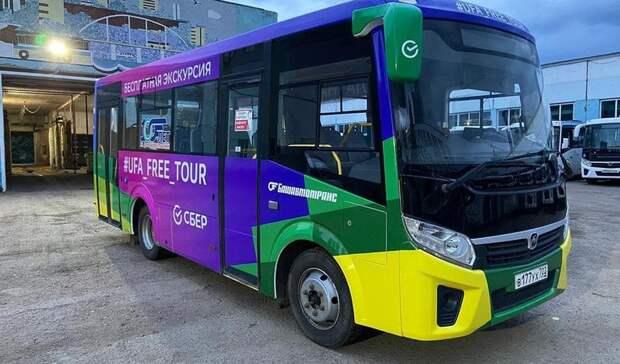 В Уфе по набережной реки Белой начал ездить бесплатный экскурсионный автобус