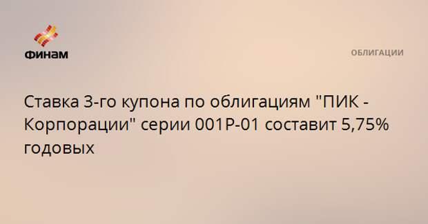 """Ставка 3-го купона по облигациям """"ПИК - Корпорации"""" серии 001P-01 составит 5,75% годовых"""