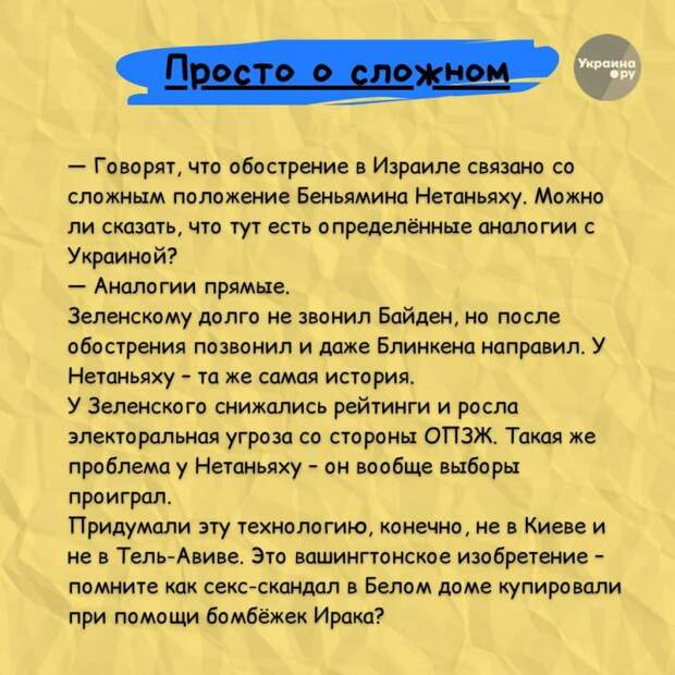 Определенные аналогии с Украиной