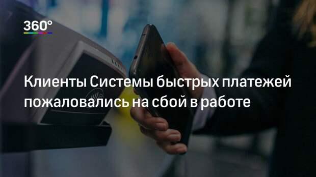 Клиенты Системы быстрых платежей пожаловались на сбой в работе