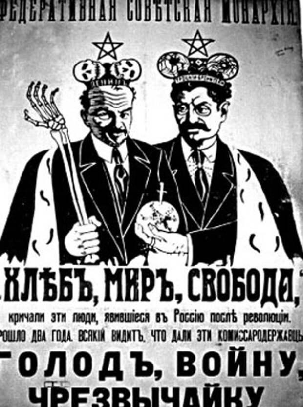 Белый Агитпроп времен Гражданской