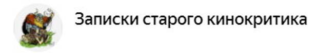 """Фильм """"Отроки во Вселенной"""" глазами зарубежных зрителей"""