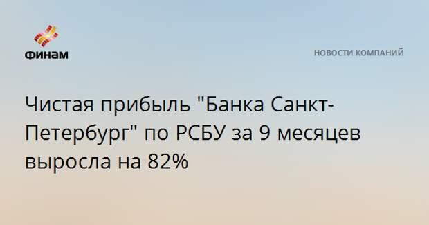 """Чистая прибыль """"Банка Санкт-Петербург"""" по РСБУ за 9 месяцев выросла на 82%"""