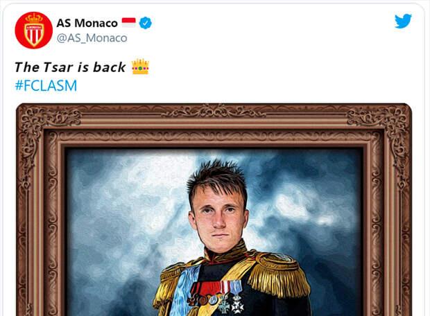 «Монако»: Царь вернулся! КИРЬЯКОВ: Фанатские дела – не стоит внимания, сегодня ты царек, а завтра наоборот. Но Черчесову такого Головина не хватало