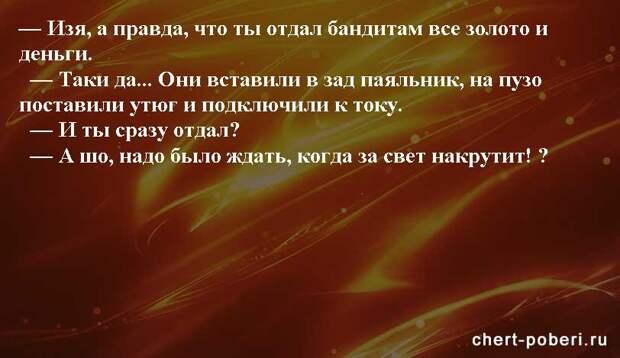 Самые смешные анекдоты ежедневная подборка chert-poberi-anekdoty-chert-poberi-anekdoty-47150303112020-2 картинка chert-poberi-anekdoty-47150303112020-2