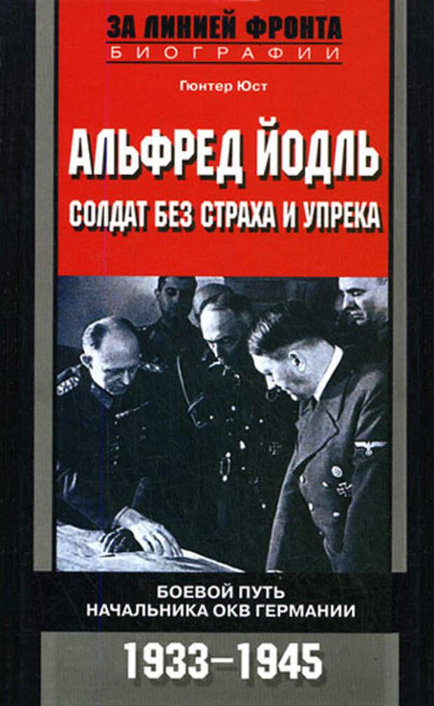 Новый солдат 133 - Военачальники Вермахта, 1933-1945 Скачать книгу