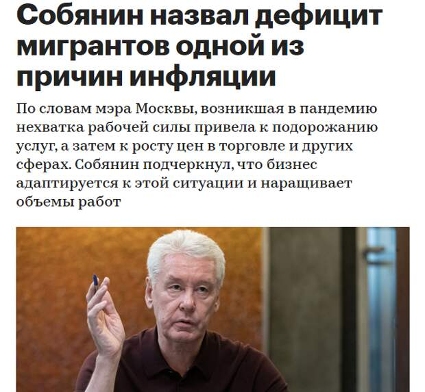 И вот теперь Сергей Семенович жалится на то, что мало стало мигрантов