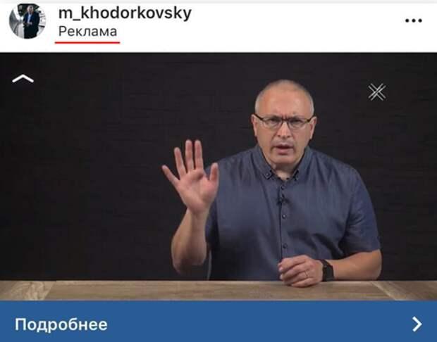 Дно пробито: Ходорковский рекламирует сам себя в социальных сетях