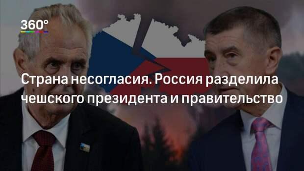 Страна несогласия. Россия разделила чешского президента и правительство