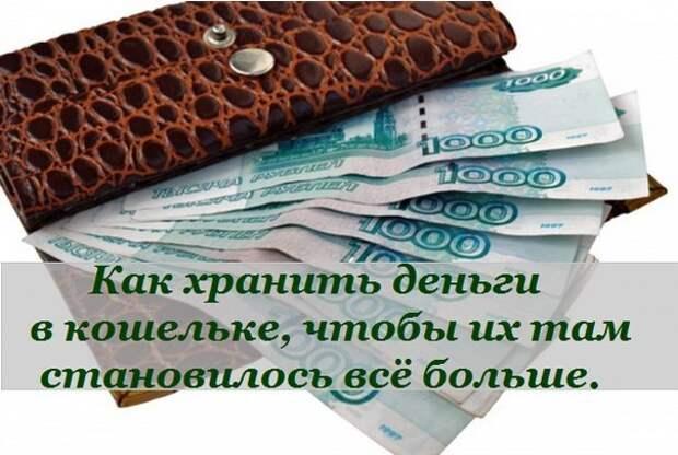Как хранить деньги в кошельке, чтобы их там становилось всё больше.