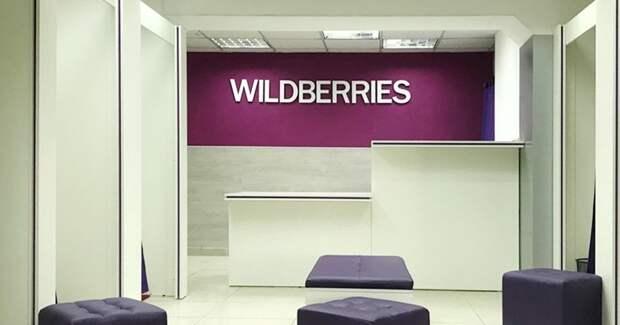 Wildberries начнет продавать свежие продукты питания