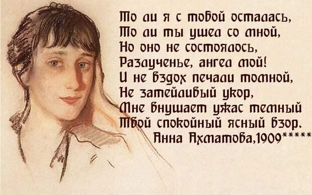Стихи Анны Ахматовой.