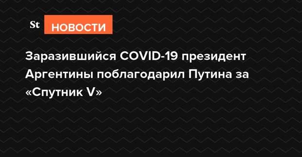 Заразившийся COVID-19 президент Аргентины поблагодарил Путина за «Спутник V»
