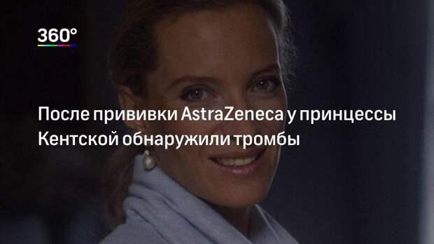 После прививки AstraZenеса у принцессы Кентской обнаружили тромбы