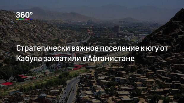 Стратегически важное поселение к югу от Кабула захватили в Афганистане
