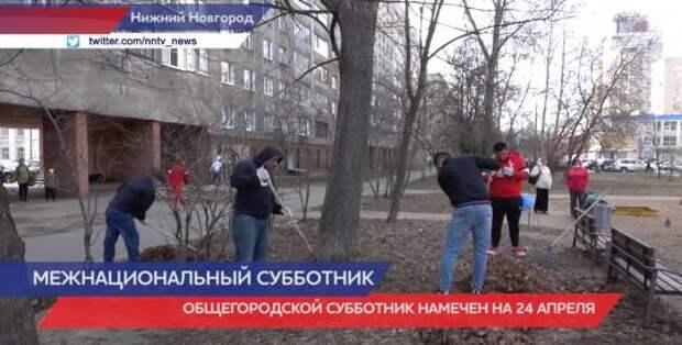 Межнациональный субботник состоялся в Канавинском районе Нижнего Новгорода