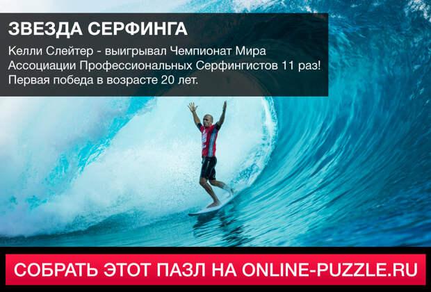 Пазл: Звезда серфинга | Категория: Спорт