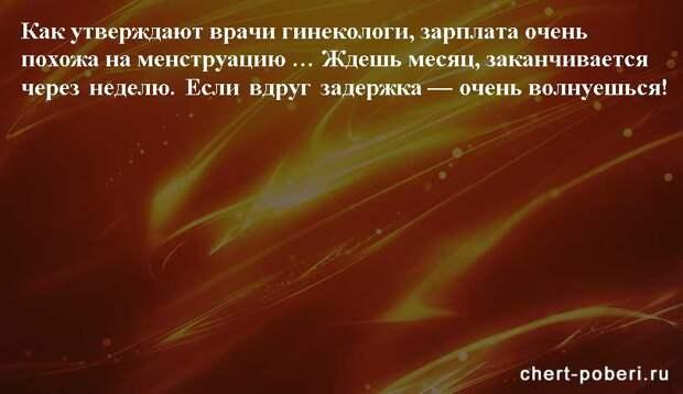 Самые смешные анекдоты ежедневная подборка chert-poberi-anekdoty-chert-poberi-anekdoty-24540603092020-2 картинка chert-poberi-anekdoty-24540603092020-2