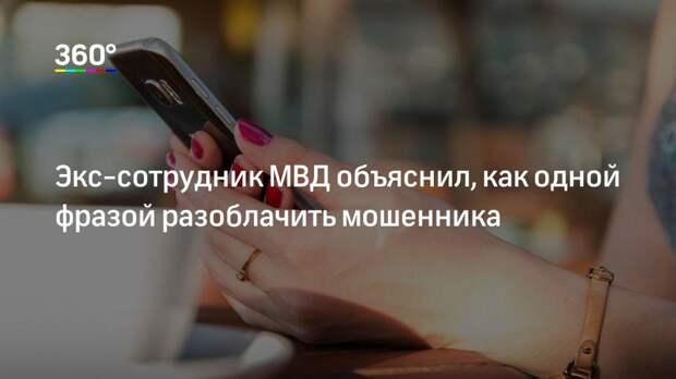 Экс-сотрудник МВД объяснил, как одной фразой разоблачить мошенника